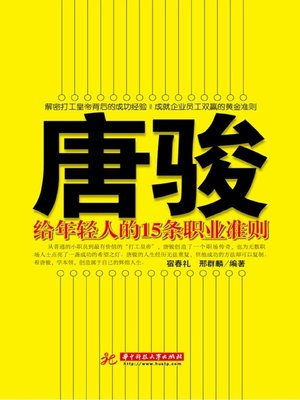 cover image of 唐骏给年轻人的15条职业准则 (Tang Jun's 15 Career Guidelines for the Young)