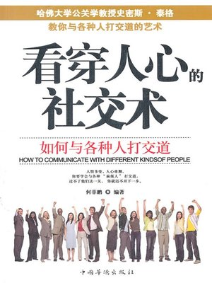 cover image of 看穿人心的社交术:如何与各种人打交道(Reading Other's Minds:How to Get Along with People)