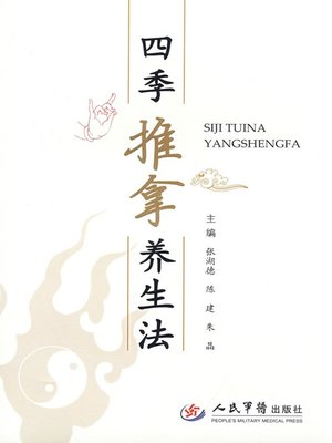 cover image of 四季推拿养生法 (Massage Health-preservation Methods for Four Seasons )