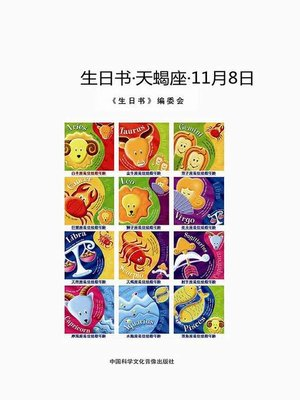 cover image of 生日书-天蝎座-11.8 (A Book About Birthday–Scorpio–November 8)