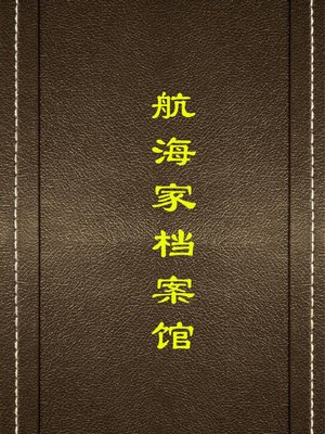 cover image of 航海家档案馆( Archives Establishment of Voyagers)
