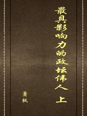 cover image of 最具影响力的政坛伟人上册 (The Most Influential Political Giants Volume I)