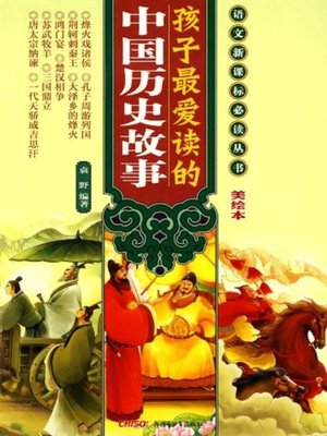 cover image of 孩子最爱读的中国历史故事 (Children's Favorite Chinese Historical Stories)