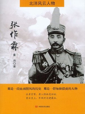 cover image of 张作霖(北洋风云人物)
