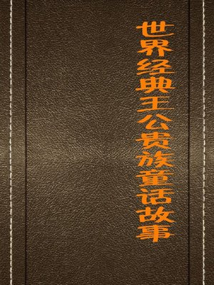 cover image of 世界经典王公贵族童话故事(World Classic Fairy Tales of Princes and Aristocrats)