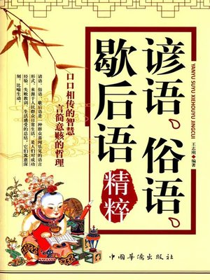 cover image of 谚语、俗语、歇后语精粹 (Essence of Proverbs, Sayings and Two-Part Allegorical Sayings)