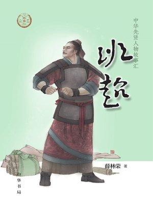 cover image of 班超--中华先贤人物故事汇