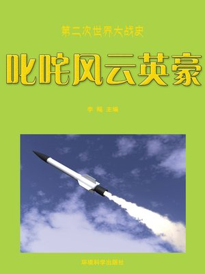 cover image of 第二次世界大战著名空战 (Famous Air Combats during World War II)