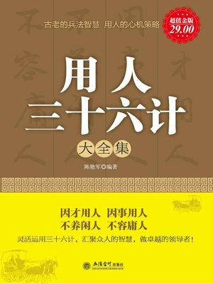 cover image of 用人三十六计大全集 (Compelet Works of Thirty-Six Stratagems for Using Persons)