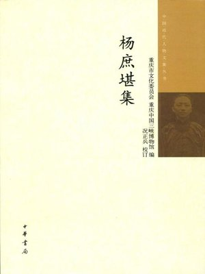 cover image of 杨庶堪集 (Yang Shukan's Anthology)