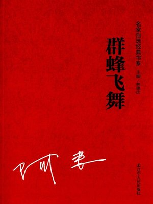 cover image of 群蜂飞舞(Flock of Bees Flying )