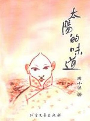 cover image of 太阳的味道 (Taste of Sun)