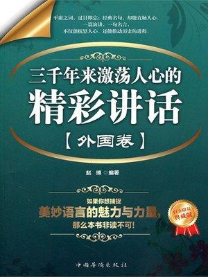 cover image of 三千年来激荡人心的精彩讲话·外国卷 (Wonderful Speeches Inspiring People for 3,000 Years Foreign Volume)