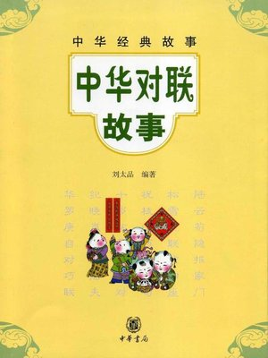 cover image of 中华对联故事Chinese (Couplet Story)