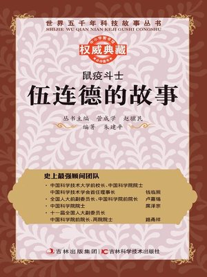 cover image of 鼠疫斗士