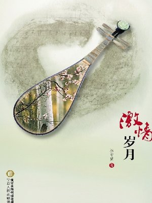 cover image of 激情岁月 (Days of Passion)
