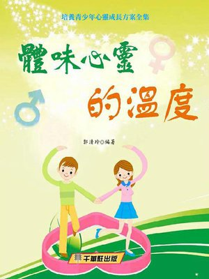 cover image of 體味心靈的溫度