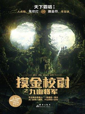 cover image of 摸金校尉之九幽将军
