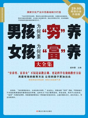 cover image of 男孩为何要穷养 女孩为何要富养