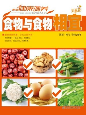 cover image of 食物与食物相宜(Mutual Collocation Between Foods)