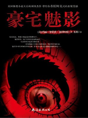 cover image of 豪宅魅影 (The Circular Staircase)