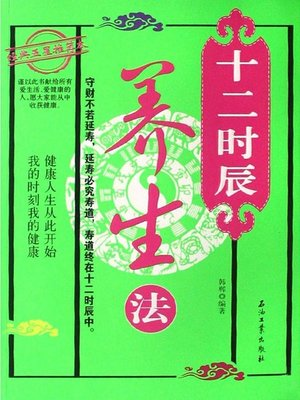 cover image of 十二时辰养生法 (Life Nourishing in 12 Two-Hour Periods)