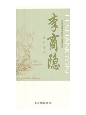 cover image of 中国古典诗词名家菁华赏析(李商隐)(Essence Appreciation of Famous Classical Chinese Poems Masters (Li Shangyin) )
