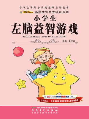 cover image of 小学生左脑益智游戏(Puzzle Games Benefiting for Pupil's Left Brain)