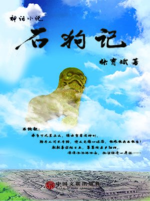 cover image of 石狗记