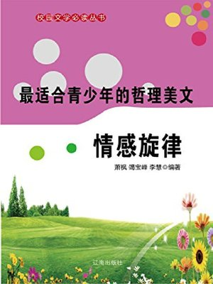 cover image of 情感旋律