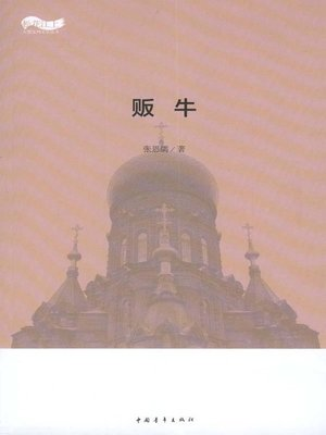 cover image of 贩牛 (Cattle Selling)