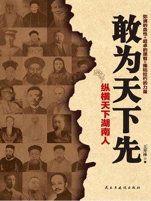 cover image of 敢为天下先 (DaretoBetheFirst-HunanPeopleintheWorld))