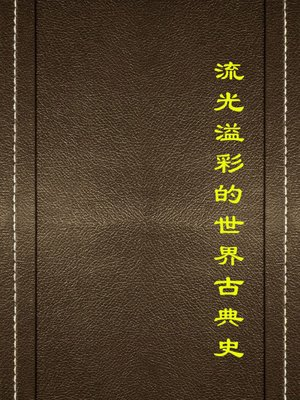 cover image of 流光溢彩的世界古典史(Kaleidoscopic History of World Classics)