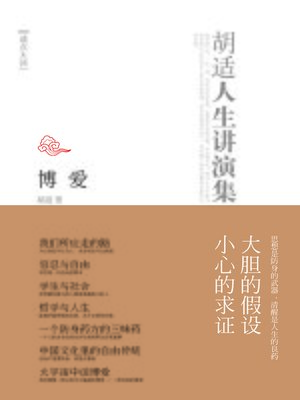 cover image of 博爱