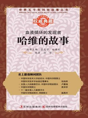 cover image of 血液循环的发现者