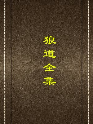 cover image of 狼道全集(Complete Works about Wolf Law)