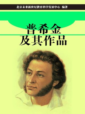 cover image of 普希金及其作品 (Pushkin and His Works)