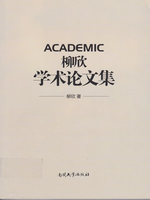 cover image of 柳欣学术论文集(Collection of Academic Papers Written by Liu Xin)