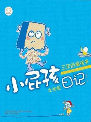 cover image of 小屁孩日记三年级搞怪多