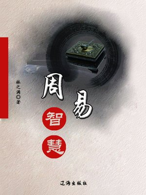 cover image of 周易智慧 (Wisdom of the Book of Changes)