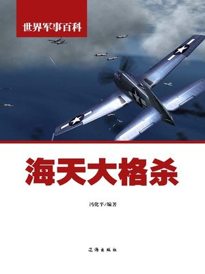 cover image of 世界军事百科(World Military Encyclopedia)