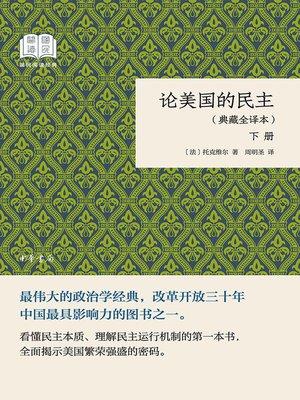 cover image of 论美国的民主