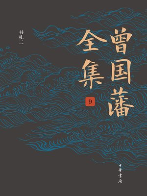 cover image of 曾国藩全集9