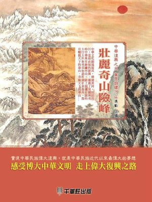 cover image of 壮丽奇山险峰