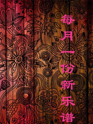 cover image of 每月一份新乐谱(One New Music Score for each Month)