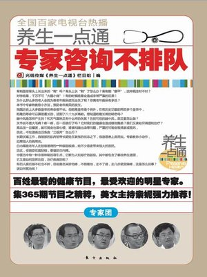 cover image of 专家咨询不排队 (No Queue for Experts Consultation)