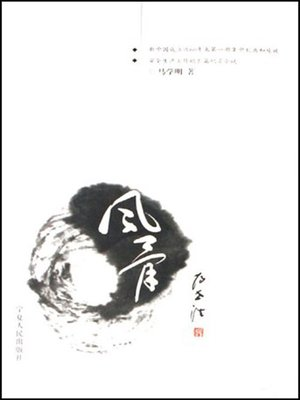 cover image of 风骨 (The Spirit)