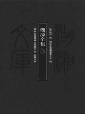 cover image of 魏源全集一一 (Complete Works of Wei Yuan XI)