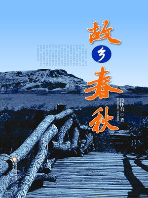 cover image of 故乡春秋 (History of Lingwu City)