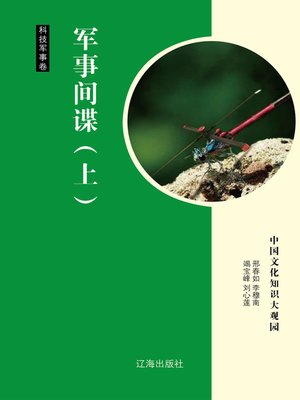 cover image of 军事间谍(上) (Military Spies Part One)